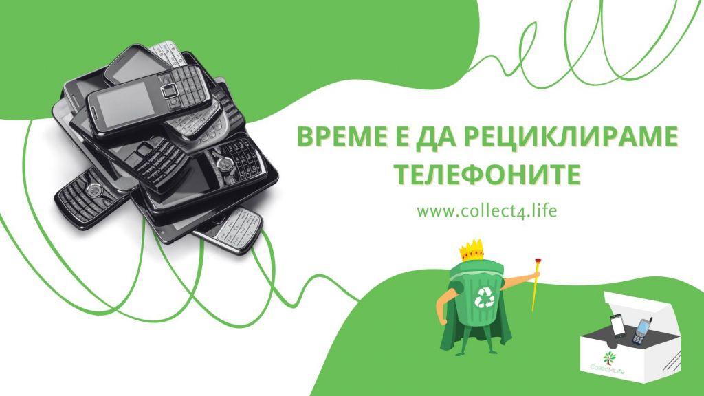 Зелена инициатива - голяма снимка