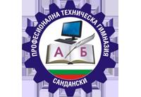 ПТГ Сандански - ПГТ - Сандански